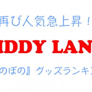 【キデイランド】ブーム再来! 『ぼのぼの』人気グッズ10[流行サキドリ]