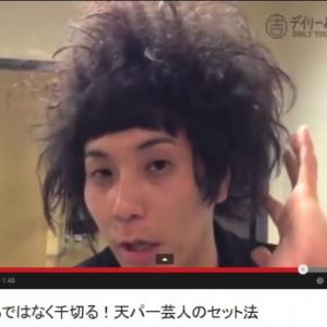 まっかちん・松野下さんの爆発ヘアセットが衝撃的!? 「髪の毛は自分でむしっている」