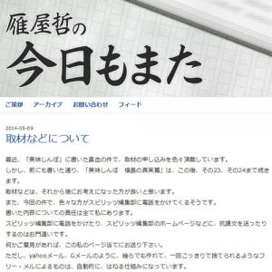 「書いた内容についての責任は全て私にあります」『美味しんぼ』の原作者・雁屋哲さんがブログを更新
