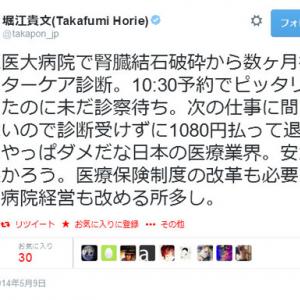 ホリエモン「大学病院で予約時間に行ったのに長時間待たされる、ダメだな日本の医療業界」ツイートに賛否