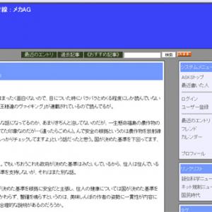 美味しんぼと放射線(メカAG)