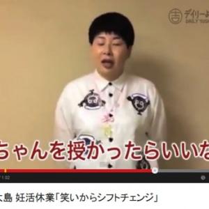 """森三中・大島さん """"妊活""""休業前最後の動画メッセージ"""