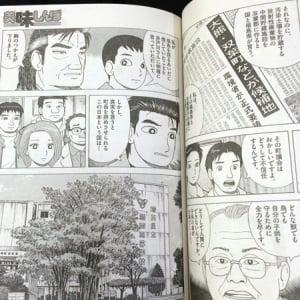 山岡「真実を言うと町長を辞めさせられる日本という国」 『美味しんぼ』掲載の週刊ビッグコミックスピリッツ発売