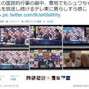 大久保選手がサプライズ選出! サッカーワールドカップ日本代表23人発表 そのときテレ東は