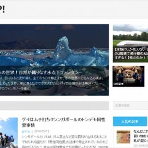 ガジェ通日誌:「新規ニュース配信:GOTRIP!」
