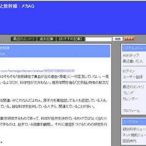 続・美味しんぼと放射線(メカAG)