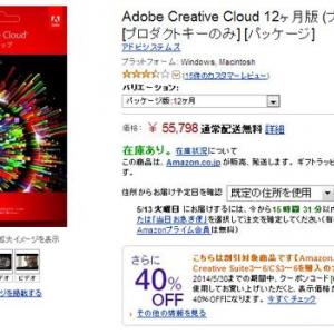 『Adobe Creative Cloud』を買うなら今がチャンス! 5月30日まで12か月分が40%引き
