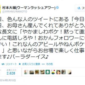 ウーマンラッシュアワー村本さん 母の日のツイートが賞賛され「好感度あがるんるん♪」