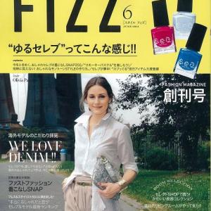 カジュアルでも上品なのがウリ!? 新ファッション誌『style FIZZ』が提唱する「ゆるセレブ」とは? [オタ女]