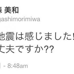 NHKに偶然映った東森美和が「さっきの地震は感じました!!」とツイート