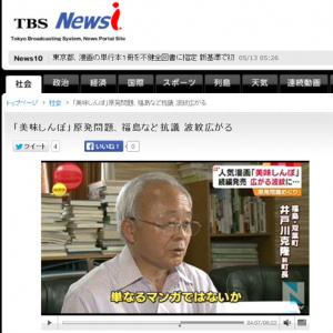 『美味しんぼ』に登場の井戸川氏「単なるマンガに国をあげて反論するのは、自分たちが悪かったことに気づいてる」