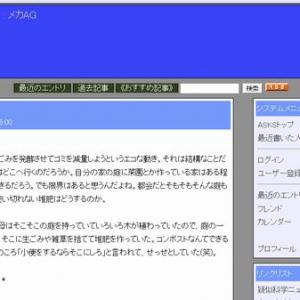 コンポストの謎(メカAG)