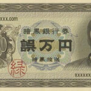 オリジナル紙幣が作れる「架空紙幣製作所」オープン! あなたの顔もお札に!