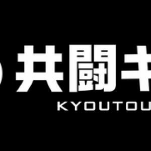 『共闘ギルド』アプリで友達がいない人でもワイワイ楽しめる! 博多大吉さんと実際に共闘してみたぞ