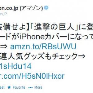 アマゾン公式Twitterが『オレ的ゲーム速報@刃』のアフィリエイトコードをツイート