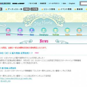 忘れてないですかー? 茅原実里さんが5月16日に 堀江由衣さんが5月20日にニコ生で重大発表ですよ!