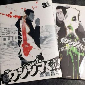 あの与沢翼そっくりな人物の登場も話題の『闇金ウシジマくん』31巻発売!