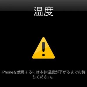 『iPhone』の温度が上がりすぎると警告が出る? 「温度が下がるまでお待ち下さい」