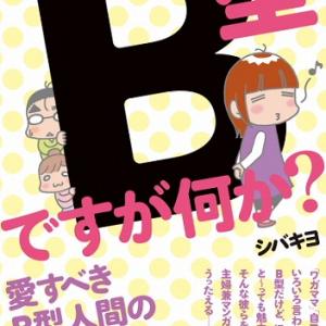 【新刊レビュー】シバキヨ著作『B型ですが何か?』 B型のB型によるB型のためのゆるゆるコミックエッセイ!
