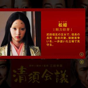 眉なしお歯黒メイクの剛力彩芽さんにビビる! 三谷幸喜『清須会議』Blu-ray&DVD発売