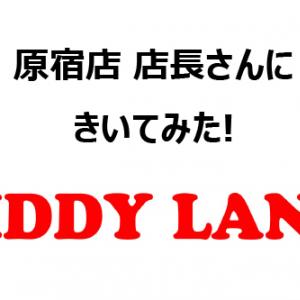 【キデイランド】原宿店店長さんにインタビュー! この夏に流行るものは?