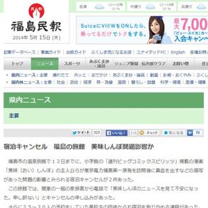 『美味しんぼ』で福島県の宿泊客キャンセルとの報 掲載雑誌売切れ単行本はプレミアに「炎上商法」との声も