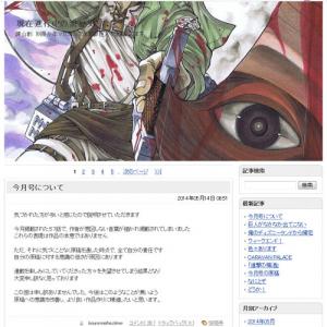 「シモネタマツリダ ワッショイ」進撃の巨人最新話に描かれた卑猥な「暗号」で作者が謝罪