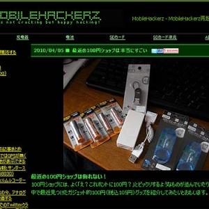 最近の100円ショップは本当にすごい