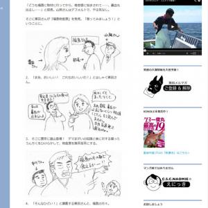 海原雄山「福島のものなど食えるかー!!」 『美味しんぼ』を初期設定に直してみたというブログが話題