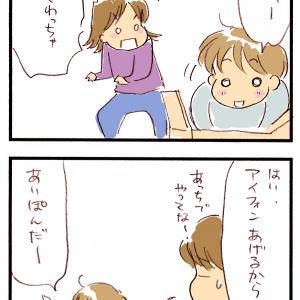 ゴールデンウィーク限定連載漫画「うらららら!」第2回~あいぽん