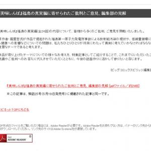 「福島の真実」編で騒動の『美味しんぼ』 10ページにわたる特集記事がサイトにも掲載