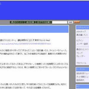 エコとエゴ(メカAG)