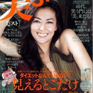 『美ST』に『ダーリンは外国人』作者も登場! 外国人夫もち女性の美しさの秘訣は「スキンシップ」「8cm以上ヒール」 [オタ女]