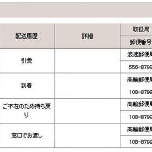 【PC遠隔操作事件】落合洋司弁護士に届いたHDDは大阪の浪速郵便局から出された物と判明!
