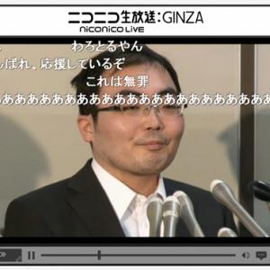 PC遠隔操作事件で片山祐輔被告「私が真犯人」と認める ネット「江川紹子さんの気持ちが知りたい」