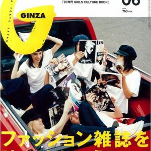 編集者&写真家は今でも夢の職業? 『GINZA』のファッション雑誌特集がなんかメタい [オタ女]