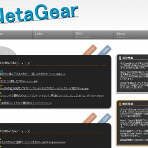 画像を一切使わずCSS3のみで制作されたサイト『NetaGear』