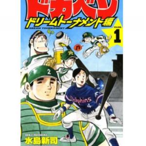 「アベノミクスにプロ野球16球団構想」の報10年先を行ってた水島新司先生の『ドカベン』
