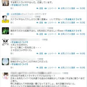 """5月29日に""""すき家""""で一斉ストライキか? 『Twitter』に「#すき家ストライキ」のハッシュタグが拡散"""