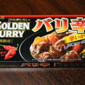 【ひと先試食】S&B夏の限定発売『ゴールデンカレー バリ辛』が思ったよりも辛くない……と思いきや【カイゾクレビュー】