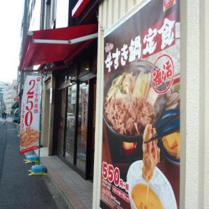 """""""すき家""""の『牛すき鍋定食』が復活 アルバイトが恐れる地獄オペレーション再来?"""