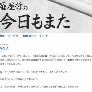 『美味しんぼ』原作者・雁屋哲さん「まだ冷静な議論をする状況にない」当面取材は受けず