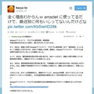 プログラマー伊藤直也氏が『Amazon』から垢バンの憂き目に!? アソシエイトリンクツール『amazlet』が原因か