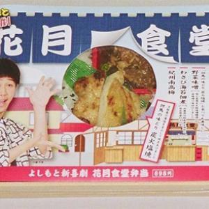 3週間だけやでー! 『よしもと新喜劇 花月食堂弁当』関西で発売