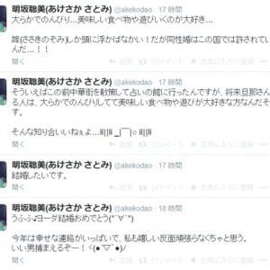 本多陽子さんの結婚報告に明坂聡美さん「結婚したいです。」