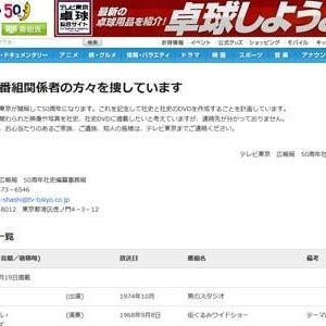テレビ東京が50年史作成のため過去の番組スタッフ・キャストに関する情報を募集中