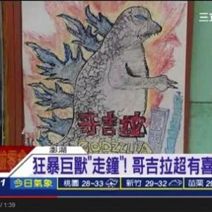 台湾の映画館の『GODZILLA ゴジラ』 手描きポスターが子供の落書きレベルだと話題