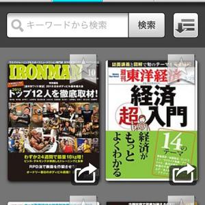 はねプリ第78回「2,000冊以上の雑誌がまるごと全部読めて、かつ、毎日更新で一部が読める雑誌が追加されていく」 – 『FujisanReader』
