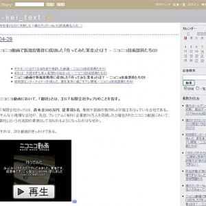 ニコニコ動画で新規客獲得に成功した「作ってみた業者」とは?(前編)