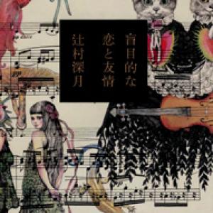 【新刊レビュー】辻村深月著作『盲目的な恋と友情』 連なる嫉妬に堕ちて行く二人の女の結末にゾワリ